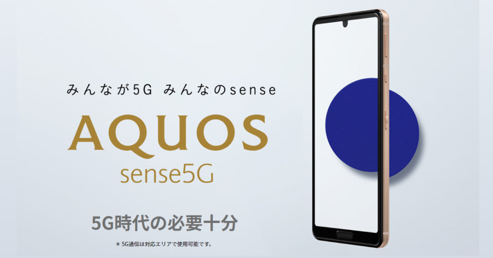 AQUOS sense5G
