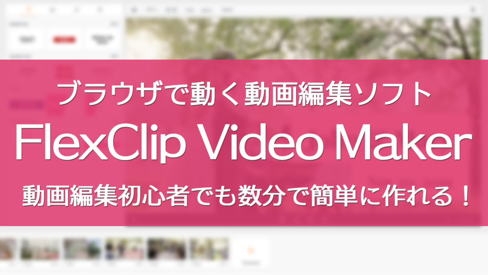 FlexClip Video Maker」ブラウザで簡単動画編集ができるソフトがスゴかった | Studio-D.E-