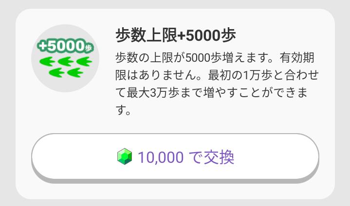 歩数上限+5000歩
