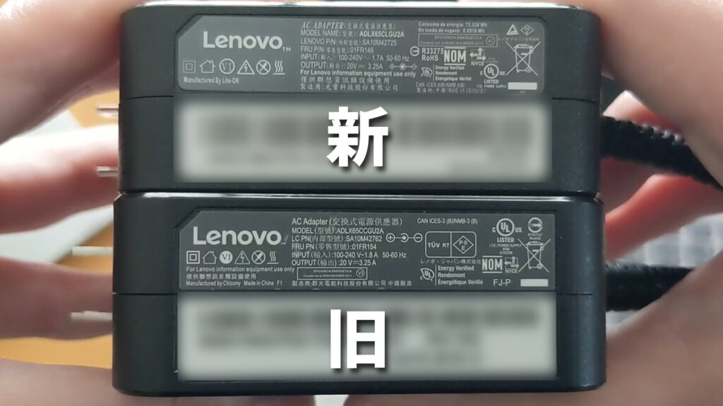 Lenovo ideapad 530S(14ARR)用ACアダプター