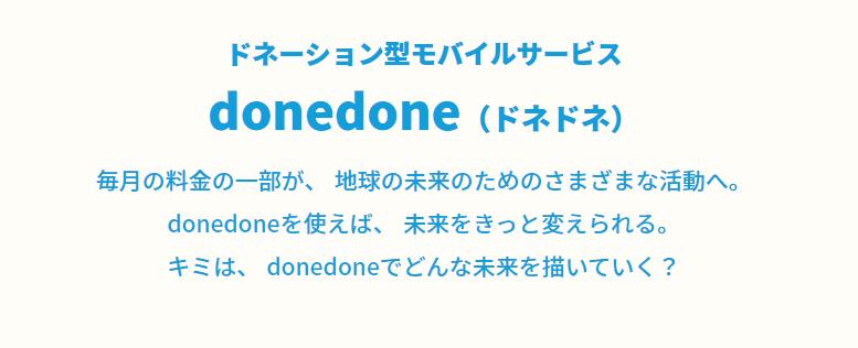 ドネーション型モバイルサービス「donedone(ドネドネ)」