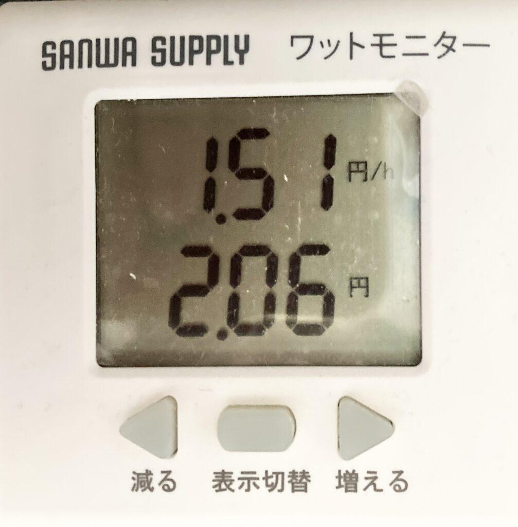 ワットモニターでは1時間で1.5円かかると表示