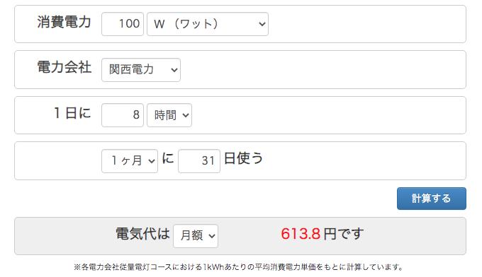 100W程度で月1日8時間使用した時の電気代はおよそ614円