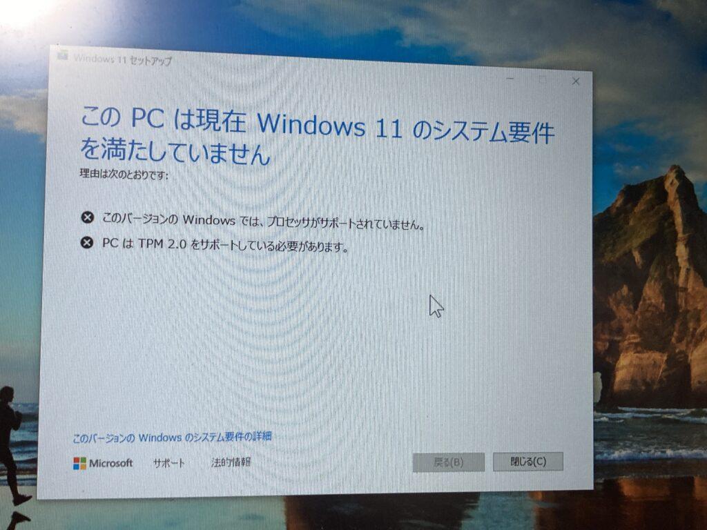 「このPCは現在Windows11のシステム要件を満たしていません」と表示され先へ進めない